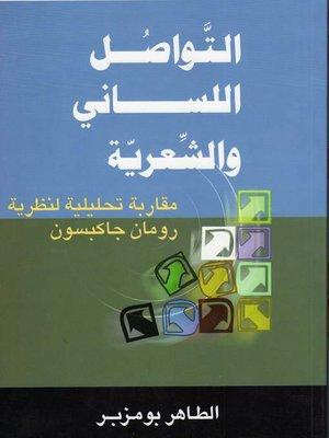 cover image of التواصل اللسانى والشعرية