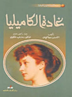 cover image of غــــادة الكـــاميليا