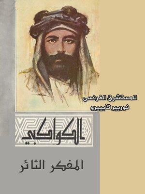 cover image of الكواكبي المفكر الثائر