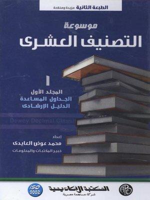 cover image of موسوعة التصنيف العشرى - المجلد الأول