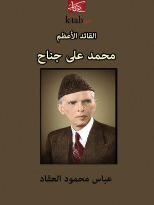 cover image of القائد الأعظم محمد علي جناح