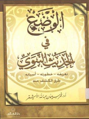 cover image of الوضع في الحديث النبوي