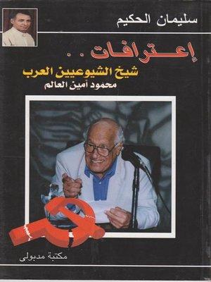 cover image of اعترافات شيخ الشيوعيين محمود أمين العالم