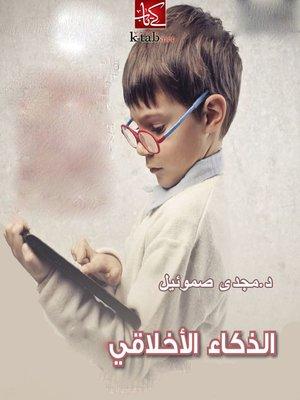 cover image of الذكاء الاخلاقي