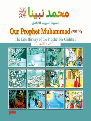 cover image of محمد نبينا -صلى الله عليه و سلم