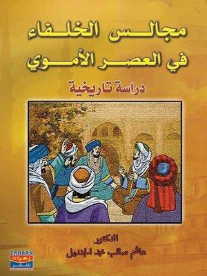 cover image of مجالس الخلفاء في العصر الأموي
