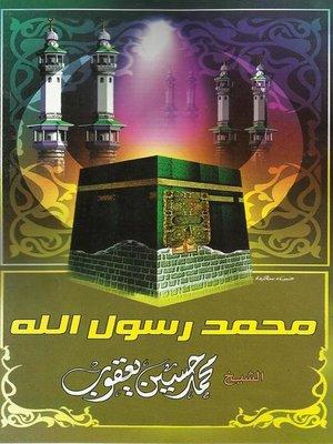 cover image of محمد رسول الله صلى الله عليه وسلم