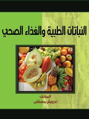 cover image of النباتات الطبية و الغذاء الصحى