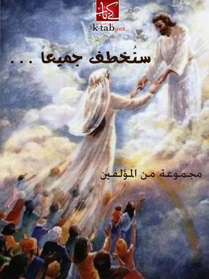 cover image of سنخطف جميعا