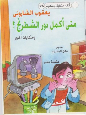 cover image of متى اكمل دور الشطرنج