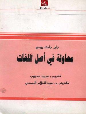 cover image of محاولة في أصل اللغات