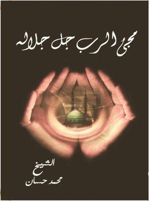 cover image of مجئ الرب جل جلاله