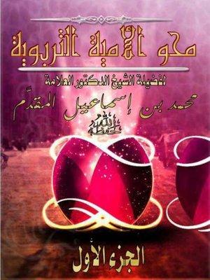 cover image of ( محو الأمية التربوية ( الجزء الأول
