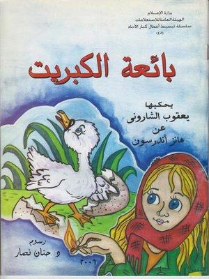 cover image of بائعة الكبريت