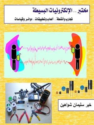 cover image of مختبر الإلكترونيات البسيطة