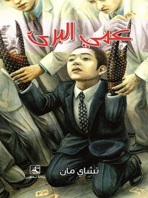 cover image of عمى البرئ
