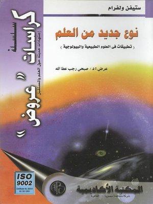 cover image of نوع جديد من العلم