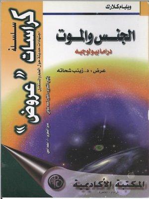 cover image of الجنس و الموت