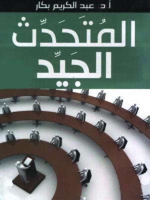 cover image of المتحدث الجيد