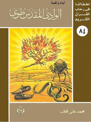 cover image of أطفالنا فى رحاب القرآن الكريم - (84)الوادى المقدس طوى