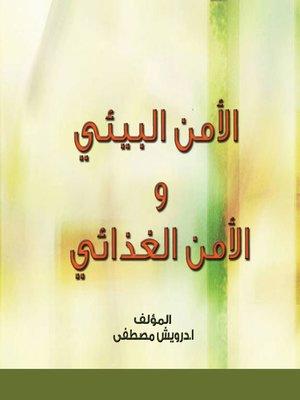 cover image of الأمن البيئي والأمن الغذائي