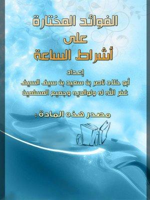 cover image of الفوائد المختارة على أشراط الساعة