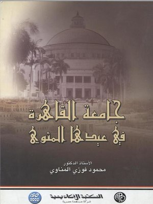 cover image of جامعة القاهرة في عيدها المئوي