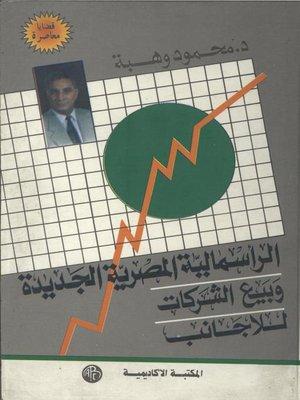 cover image of الرأسمالية المصرية الجديدة و بيع الشركات للأجانب