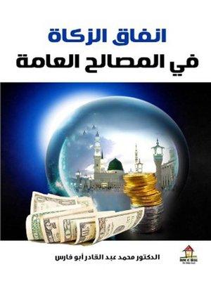 cover image of إنفاق الزكاة في المصالح العامة