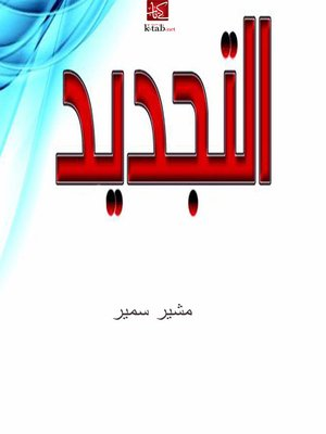 cover image of التجديد
