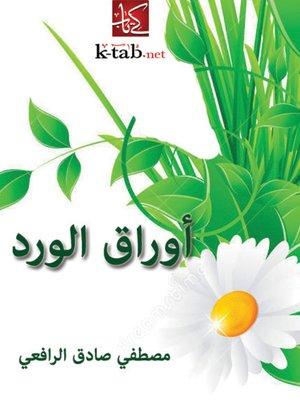 cover image of أوراق الورد رسائلها ورسائله