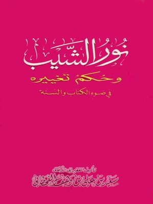 cover image of نور الشيب وحكم تغييره في ضوء الكتاب والسنة