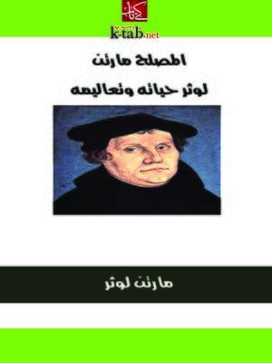 cover image of المصلح مارتن لوثر حياته وتعاليمه