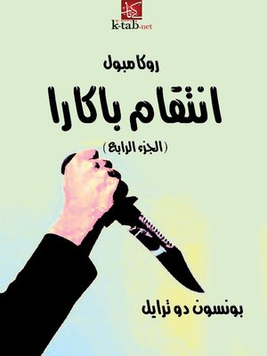 cover image of انتقام باكارا