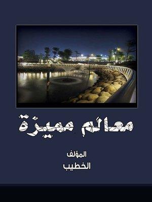 cover image of معالم مميزة