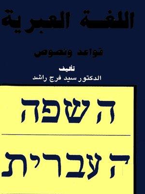 cover image of اللغة العبرية - قواعد ونصوص