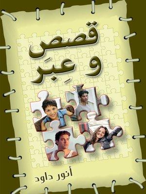 cover image of قصص و عبر الجزء الثانى