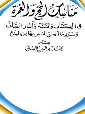 cover image of مناسك الحج والعمرة في الكتاب والسنة وآثار السلف