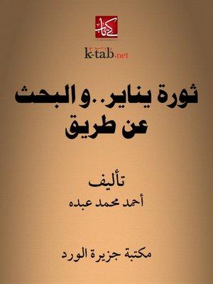 cover image of ثورة يناير والبحث عن طريق