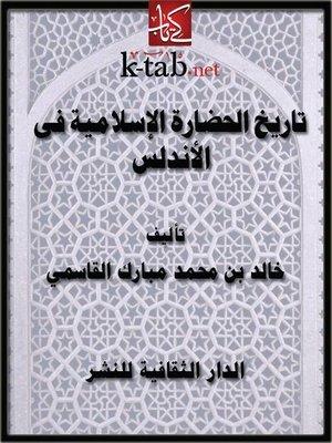 cover image of تاريخ الحضارة الإسلامية فى الأندلس