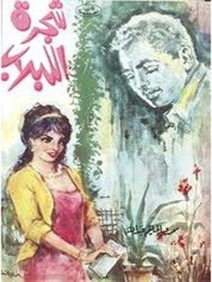 cover image of شجرة اللبلاب