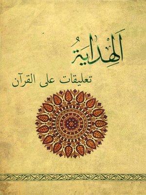cover image of تعليقات على القرآن