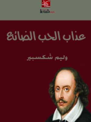 cover image of عذاب الحب الضائع