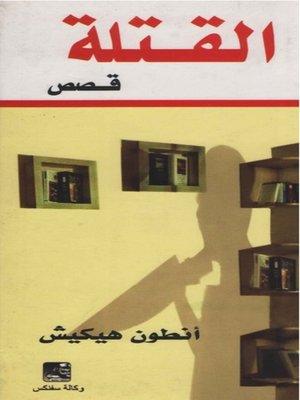 cover image of القـــــتلة