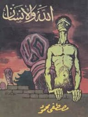 cover image of الله والإنسان
