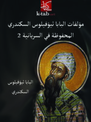 cover image of المراحل