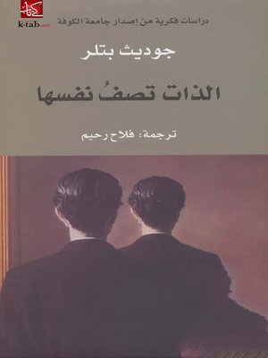 cover image of الذات تصف نفسها