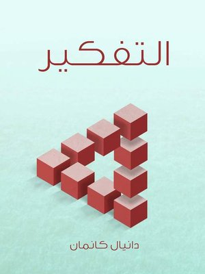 cover image of التفكير