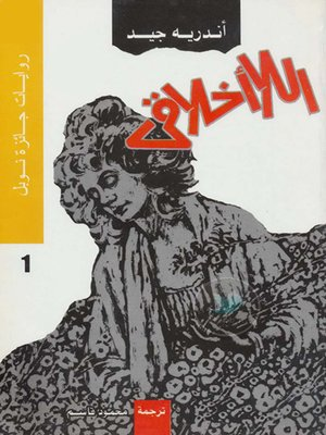 cover image of اللاأخلاقي