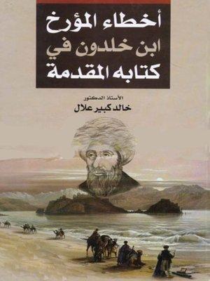 cover image of اخطاء المؤرخ ابن خلدون فى كتابه المقدمة